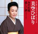 スーパー・カップリング・シリーズ みだれ髪/悲しい酒(セリフ入り)/美空ひばり