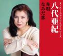 スーパー・カップリング・シリーズ 舟唄/なみだ恋/八代亜紀