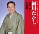 スーパー・カップリング・シリーズ 心のこり/北酒場/細川たかし
