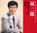スーパー・カップリング・シリーズ 旅の終りに/酒場/冠二郎