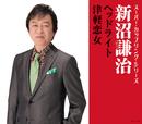 スーパー・カップリング・シリーズ ヘッドライト/津軽恋女/新沼謙治