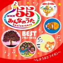 NHK みんなのうた 55 アニバーサリー・ベスト ~しまうまとライオン~/V.A.