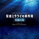 映画「探偵ミタライの事件簿 星籠の海」オリジナル・サウンドトラック/岩代太郎