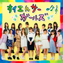 NHK Eテレ『すイエんサー』新主題歌 「スーダラ節」/すイエんサーガールズ