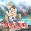 TVアニメ「SUPER LOVERS」オープニング・テーマ「おかえり。」/矢田悠祐