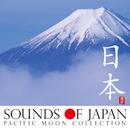 日本 Sounds of Japan/V.A.