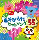 コロムビアキッズ ゴーゴーあそびうたヒットソング55/V.A.