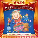 コロムビアキッズ どうよう BEST SELECTION おもちゃのチャチャチャ・サッちゃん/V.A.