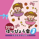 2016 はっぴょう会 (3) ころころここたま!/V.A.