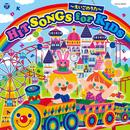 コロムビアキッズ HIT SONGS for KIDS ~えいごのうた~/V.A.