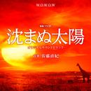 沈まぬ太陽 オリジナルサウンドトラック/佐藤直紀/幸田浩子