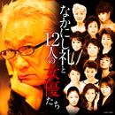 なかにし礼と12人の女優たち/V.A.