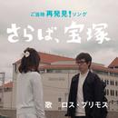 Eテレ 0655/2355 さらば宝塚/ロス・プリモス