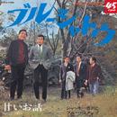 ドーナツ盤メモリー ジャッキー吉川とブルー・コメッツ (24bit/96kHz)/ジャッキー吉川とブルー・コメッツ