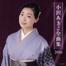 小沢あきこ 全曲集 2016/小沢あきこ
