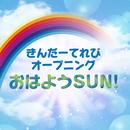きんだーてれびオープニング 「おはようSUN!」/ケロポンズ