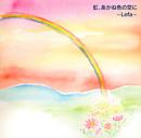 虹、あかね色の空に/~Lefa~