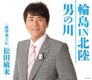 男の川/輪島IN北陸/薩摩義士伝/松田敏来