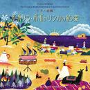 春畑セロリ ピアノ曲集『ポポリラ・ポポトリンカの約束』/内藤晃