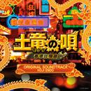 映画「土竜の唄 香港狂騒曲」オリジナルサウンドトラック/音楽:遠藤浩二