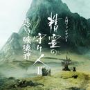 大河ファンタジー「精霊の守り人II 悲しき破壊神」オリジナル・サウンドトラック/佐藤直紀