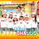 きよしのチキチキOHAソング/氷川きよしwithコケッコ組