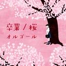卒業/桜オルゴール/オルゴール