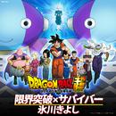 「ドラゴンボール超」オープニング・テーマ 限界突破×サバイバー(TVサイズ)/氷川きよし