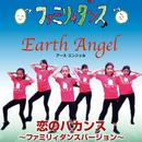 恋のバカンス ファミリィダンスバージョン Vol.I/Earth Angel (アース・エンジェル)