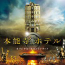 映画「本能寺ホテル」オリジナル・サウンドトラック/佐藤直紀