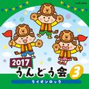 2017 うんどう会 (3) ライオンロック/V.A.