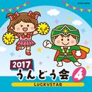 2017 うんどう会 (4) LUCKYSTAR/V.A.