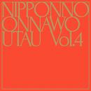 NIPPONNO ONNAWO UTAU Vol.4 (24bit/96kHz)/NakamuraEmi