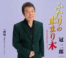 ふたりの止まり木~歌手生活50周年記念バージョン~/冠二郎