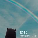 にじ ~熊本応援バージョン/コロッケ/益城町立飯野小学校4年生のみなさん/入江浩子