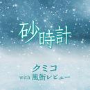 砂時計/クミコ with 風街レビュー