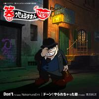 TVアニメ『笑ゥせぇるすまんNEW』主題歌「Don't(TV-size)/ドーン!やられちゃった節(TV-size)」/NakamuraEmi / 高田純次
