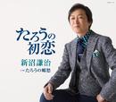 たろうの初恋/新沼謙治