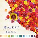 恋うたピアノ~幸せのメロディー~/V.A.