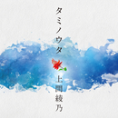 タミノウタ~伝えたい沖縄の唄/上間綾乃