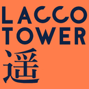 遥(TVサイズ)/LACCO TOWER