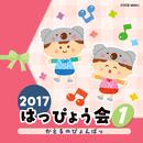 2017 はっぴょう会 (1) かえるのぴょんぱっ/V.A.