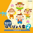 2017 はっぴょう会 (2) ももたろう/V.A.