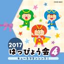 2017 はっぴょう会 (4) キュータマダンシング!/V.A.