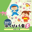 2017 はっぴょう会 (5) 四季の扉/V.A.
