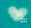 心を寄せて/遠藤律子