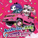 キャンディージャーの地平面/OSTER project