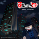 TVアニメ『笑ゥせぇるすまんNEW』オリジナル・サウンドトラック/音楽:田中公平