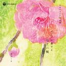 NHK ラジオ深夜便 ~ピアノが奏でる七十二侯~/川上ミネ