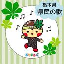 栃木県 県民の歌/ダ・カーポ